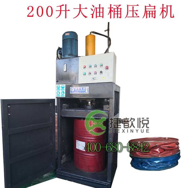 立式200升大油桶压扁机(可定做防爆)