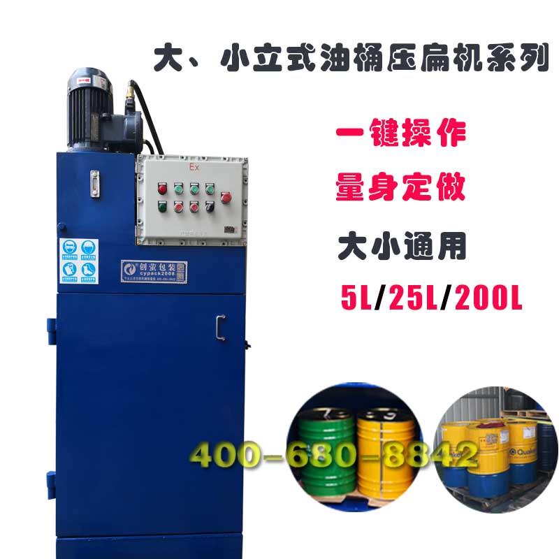 小型立式大小油桶防爆防静电油桶压扁机